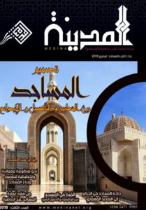 مجلة المدينة العدد3 : تصميم المساجد، بين المعايير و التأصيل و الإبداع