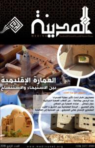 مجلة المدينة العدد4: العمارة الإقليمية بين الإستيحاء و الإستنساخ