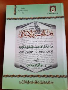 فقه العمران الإسلامي من خلال الأرشيف العثماني الجزائري